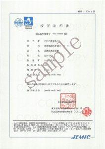 校正証明書(JAB認定シンボル(MRA複合シンボル) 付校正証明書)