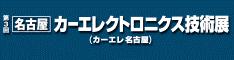 「第3回名古屋カーエレクトロニクス技術展」出展のご案内